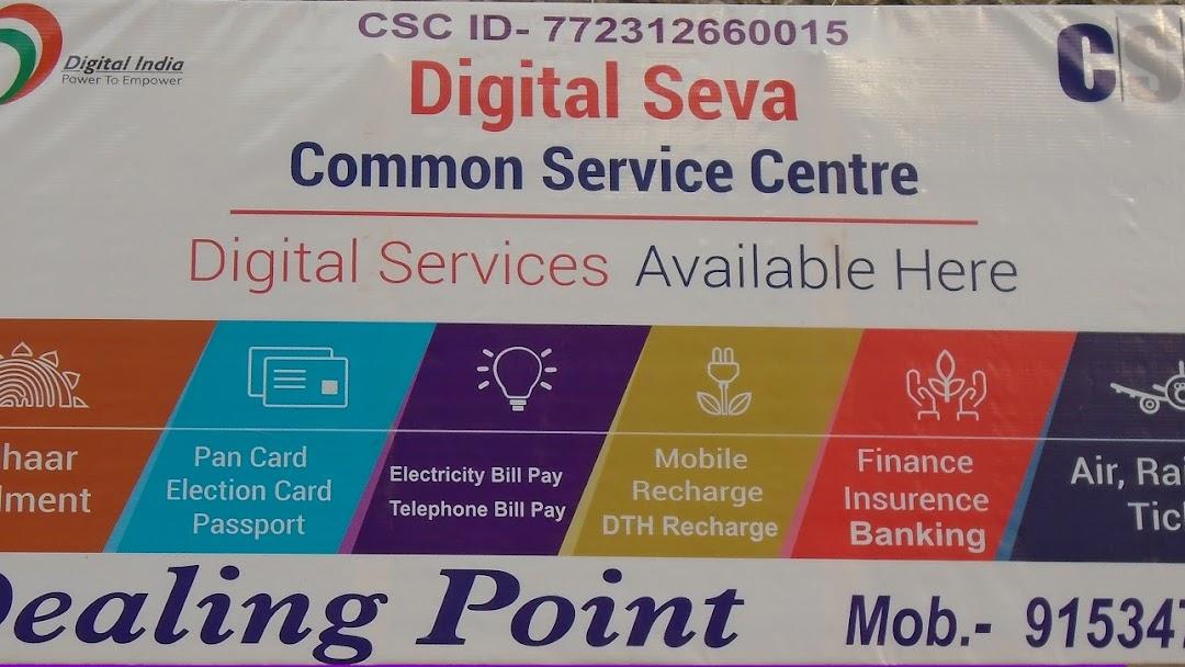 DEALING POINT - CSC - Internet Cafe in JAGANNATHPUR