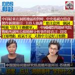【大國「瘋」範】中央電視台:中方好言相勸 印度低調處理洞朗事件因「自知理虧」|任馬霖