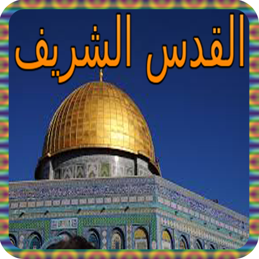 ماذا تعرف عن القدس الشريف ؟