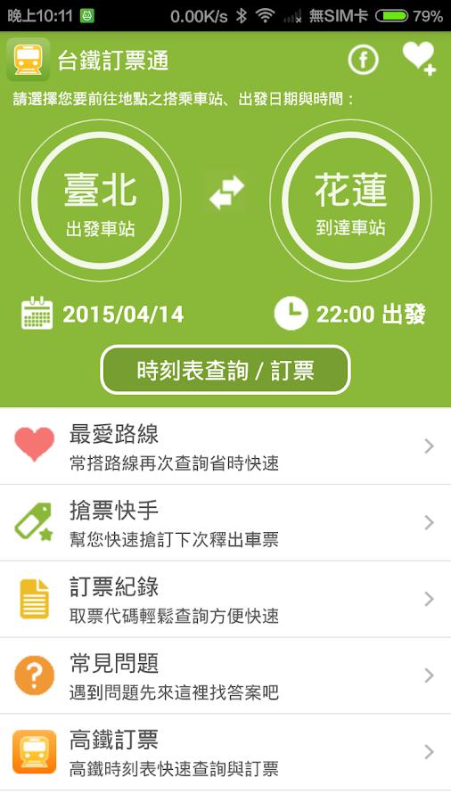 臺鐵訂票通 - 火車時刻表搶票快手 - Google Play Android 應用程式