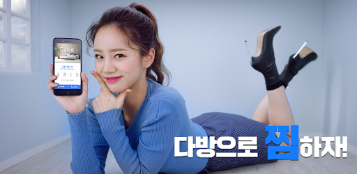 DaBang - Rental Homes in Korea Apps (apk) baixar gratuito para Android/PC/Windows screenshot