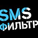 SMS-фильтр icon