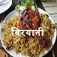 1000+ Biryani Recipes Hindi बिरयानी रेसिपी APK