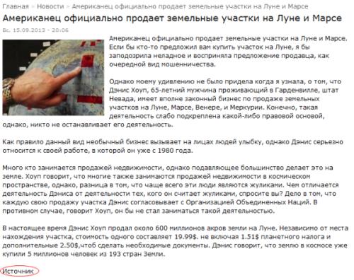 http://shelvin.ru/wp-content/uploads/2013/09/ScreenShot-e1379277431316.png