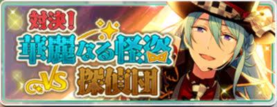 【あんスタ】新イベント! 「対決!華麗なる怪盗VS探偵団」