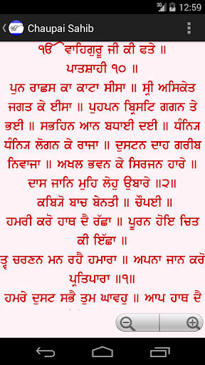 Sahib download chopai path