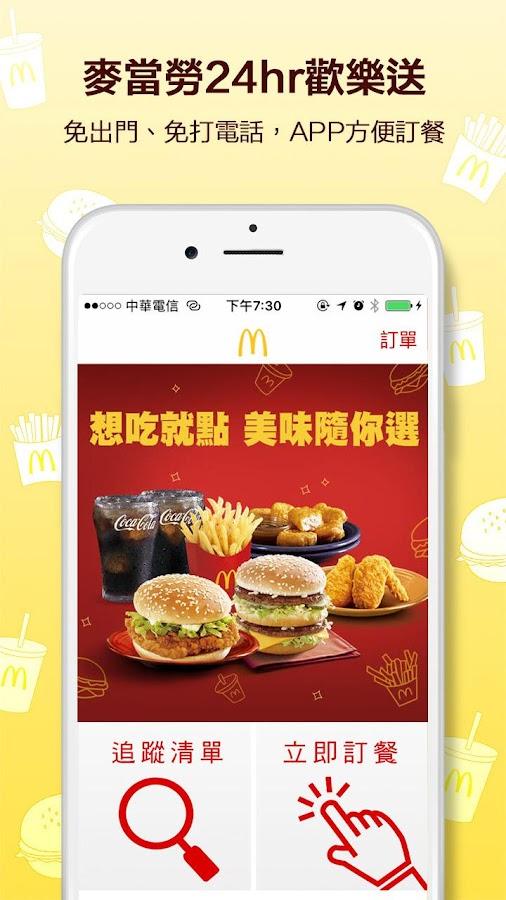 麥當勞歡樂送 - Android Apps on Google Play