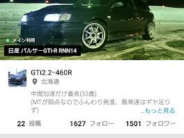 パルサーGTi-Rのカスタム事例画像 GTi2.2ー460Rさんの2018年02月20日11:56の投稿