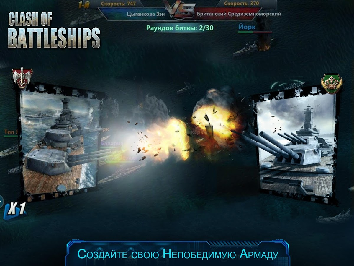 Clash of Battleships - Блокада- screenshot