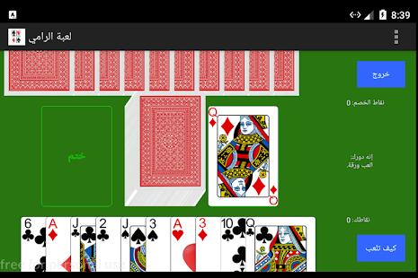 Download لعبة الورق الرامي For PC Windows and Mac apk screenshot 2
