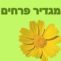 מגדיר פרחים וצמחי הבר צמח השדה icon