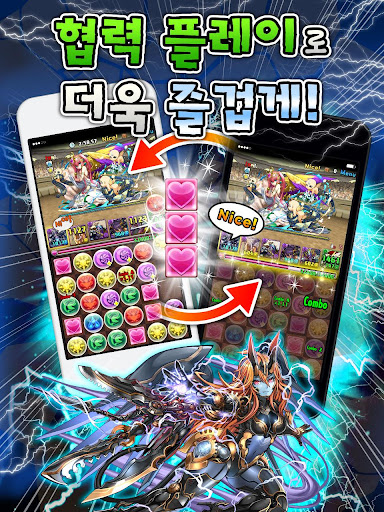 ud37cuc990&ub4dcub798uace4uc988(Puzzle & Dragons) android2mod screenshots 21