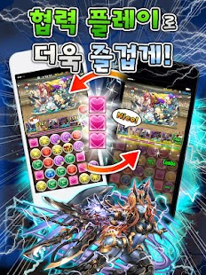 퍼즐&드래곤즈(Puzzle & Dragons)- screenshot thumbnail