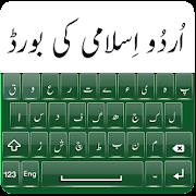Islamic Urdu Keyboard - Islamic Conversation