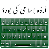 Islamic Urdu Keyboard + Arabic Harkat Quran Verses