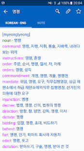 English Korean Dictionary Offline - náhled