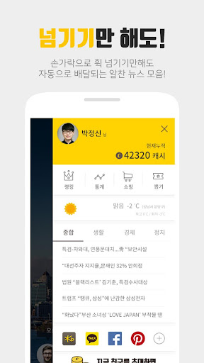 uce90uc2dcuc6ccud06c - ub3c8ubc84ub294 ub9ccubcf4uae30 uc7a0uae08ud654uba74 Android app 7