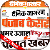 Hindi Newspapers Daily