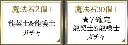 龍契士&龍喚士ガチャのお得セット