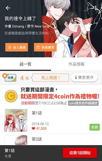 comico 免費全彩漫畫 screenshot 3