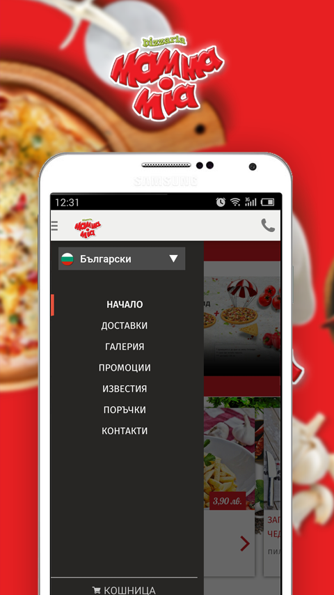 Mamma Mia Pizza- screenshot