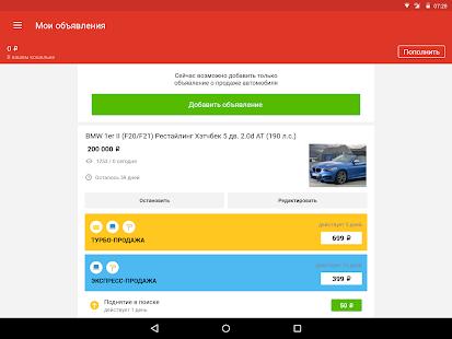 Download Авто.ру: купить и продать авто For PC Windows and Mac apk screenshot 14