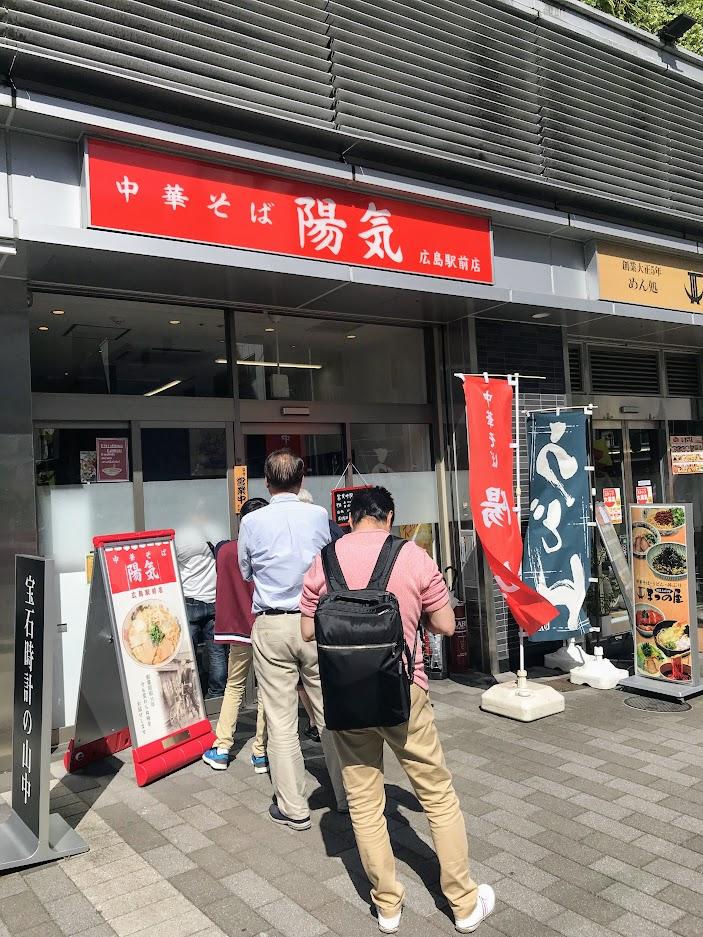 中華そば陽気・広島駅前店