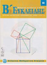 Ευκλείδης B - τεύχος 61
