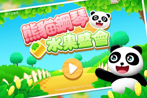 熊貓鋼琴 - 水果盛會