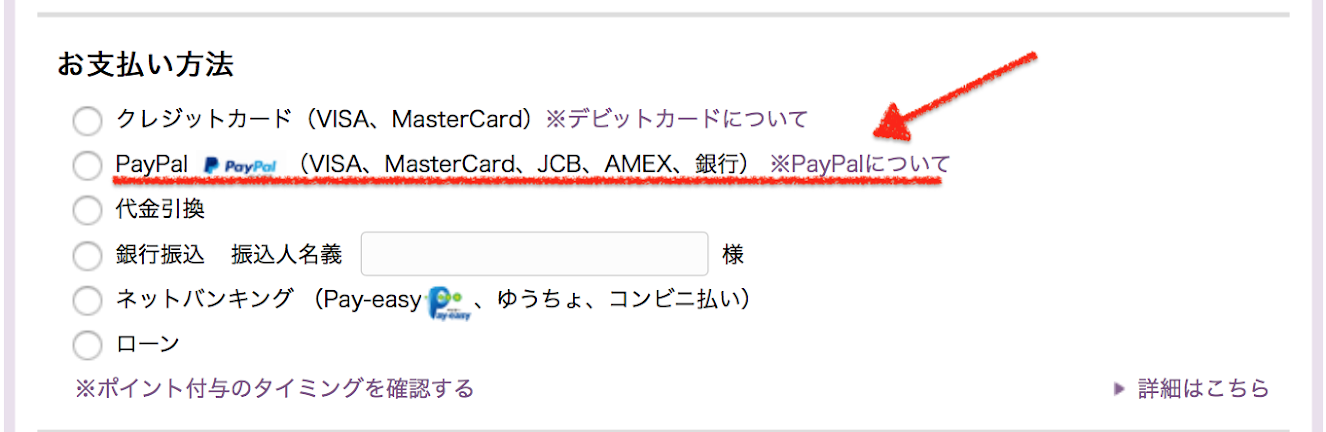 Soundhouse_paypal