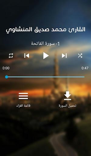 القارئ محمد صديق المنشاوي