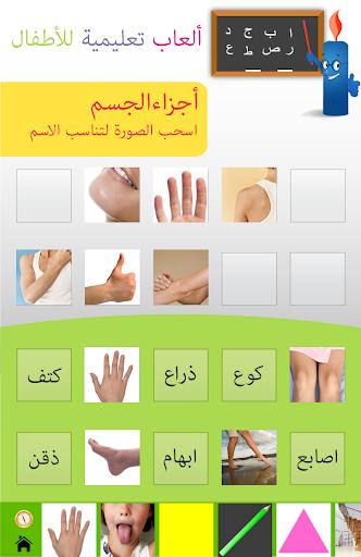 u0623u0644u0639u0627u0628 u062au0639u0644u064au0645u064au0629 u0644u0644u0623u0637u0641u0627u0644  Kids IQ Arabic Screenshots 7