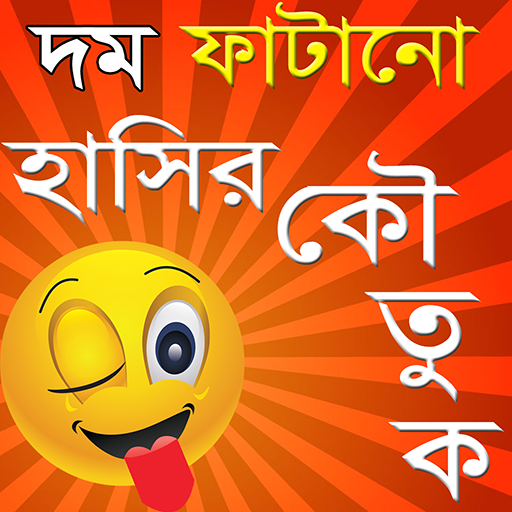 কৌতুক ~ বা Koutuk Bangla Jokes 娛樂 App LOGO-硬是要APP