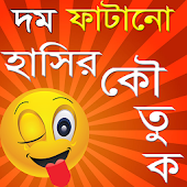 কৌতুক ~ বা Koutuk Bangla Jokes