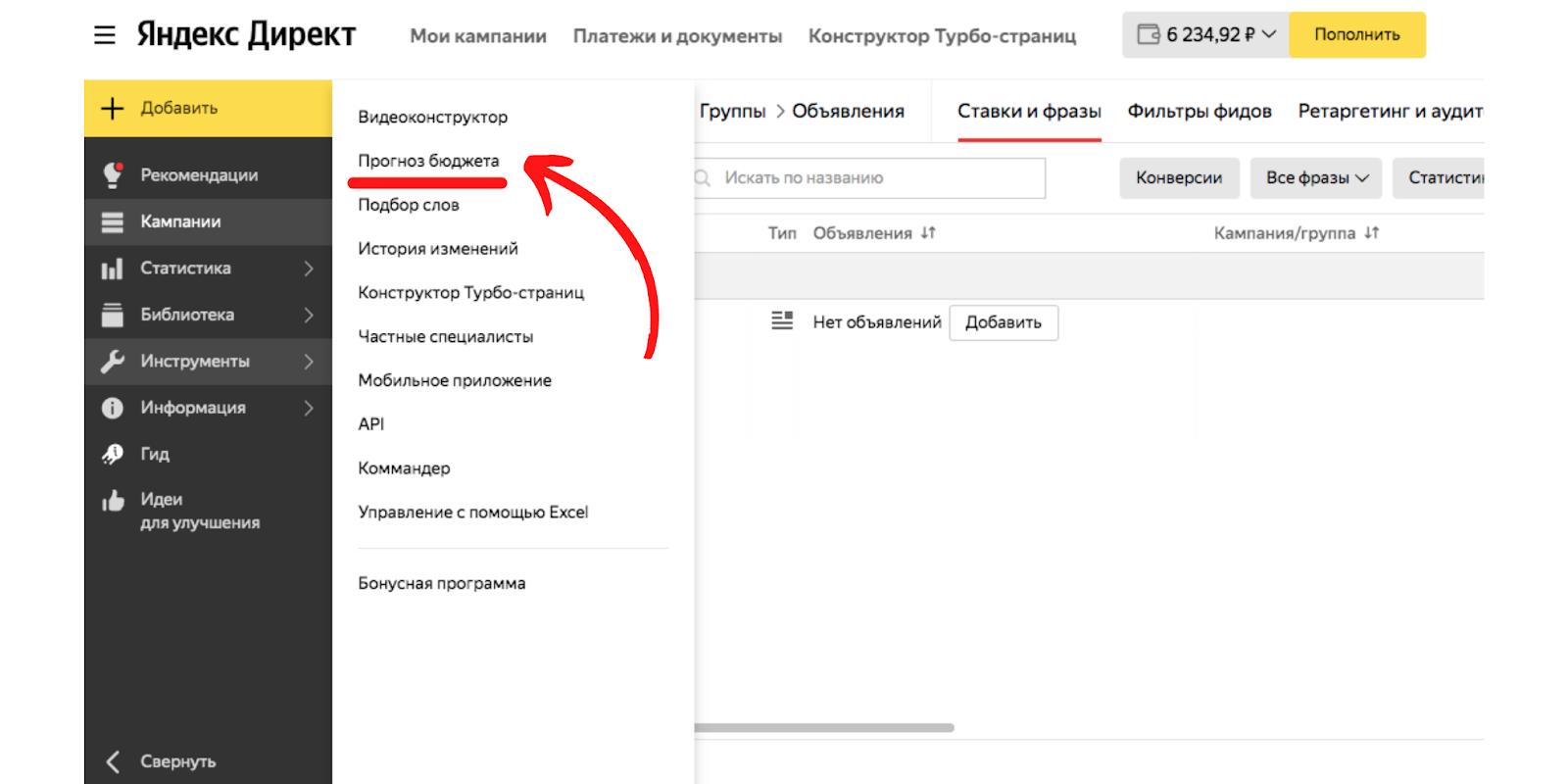 Прогноз стоимости рекламной кампании в Яндекс.Директ