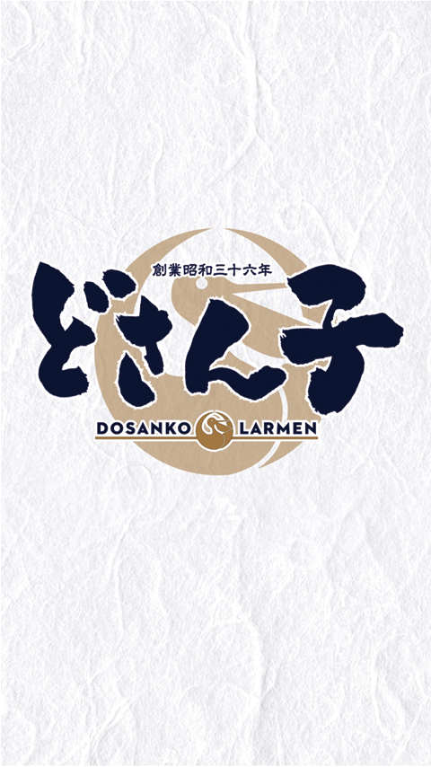 どさん子ラーメン.DOSANKO LARMEN- screenshot