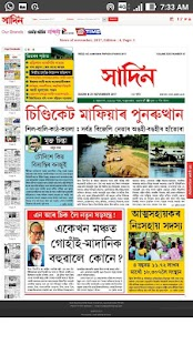 Assamese News Paper New - náhled