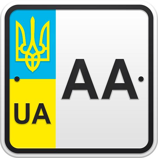 Коды регионов Украины на номерах авто