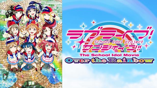 ラブライブ!サンシャイン!! The School Idol Movie Over the Rainbow|映画無料動画まとめ