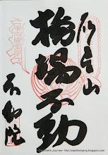 Photo: 東京都台東區 橋場不動院 平成26年8月10日