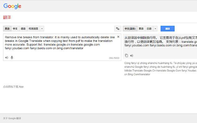 Remove line breaks from translator