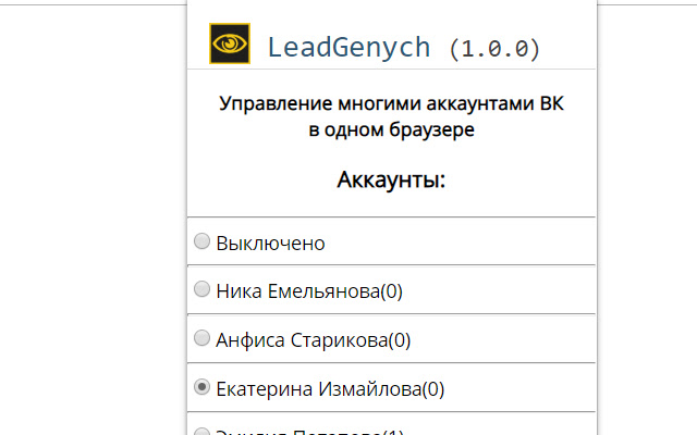 LeadGenych