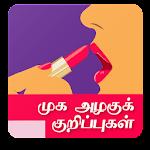 Face Makeup Tips Cosmetics