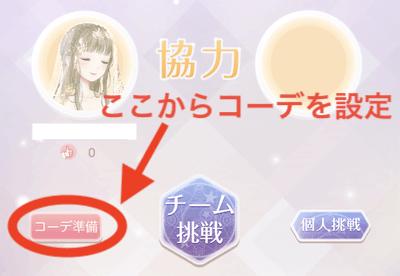 ギルド戦_コーデ設定