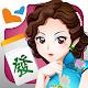麻雀 神来也麻雀 – 广东麻雀&香港麻雀&跑马仔