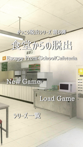 脱出ゲーム 学校の食堂からの脱出
