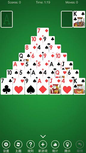 金字塔纸牌