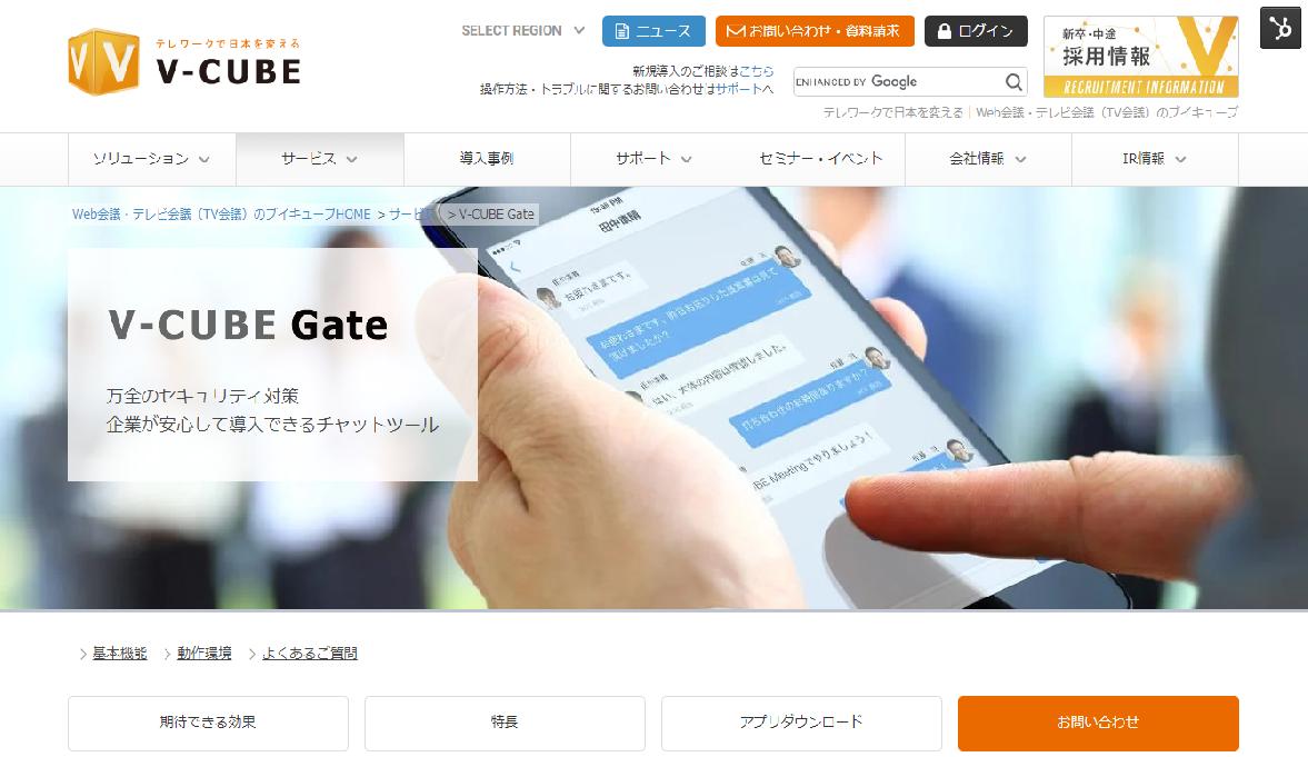 V-CUBE Gateの紹介サイトの画像