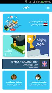 Nafham - School Curriculum - náhled