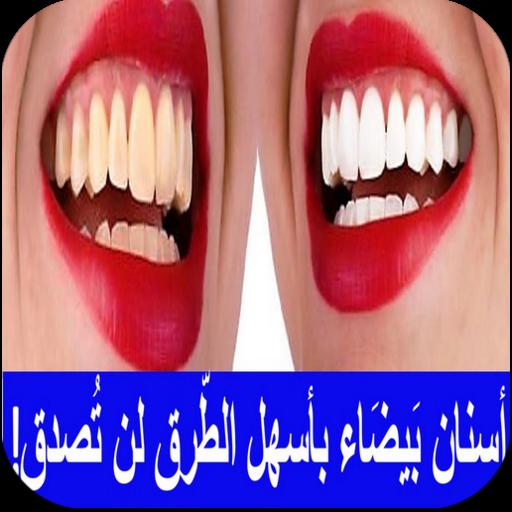 طرق تبيض الاسنان طبيعيا